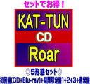 【オリコン加盟店】▼●[5形態セット]★初回盤[CD+Blu-ray]+期間限定盤1+2-3+通常盤セット■KAT-TUN CD+Blu-ray【Roar…