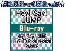 【オリコン加盟店】●初回限定盤Blu-ray+通常盤Blu-rayセット■Hey! Say! JUMP 2Blu-ray【Hey! Say! JUMP LIVE TOUR 2019-2020 PARADE…