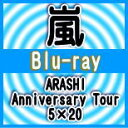 【オリコン加盟店】●初回プレス仕様★デジパック仕様★72P LIVEフォトブックレット封入■嵐 2Blu-ray【ARASHI Anniversary Tour 5×2…