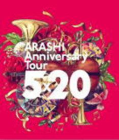 【オリコン加盟店】★通常盤★トールケース★リーフレット封入★10%OFF■嵐 2Blu-ray【ARASHI Anniversary Tour 5×20】20/9/30発売【ギフト不可】