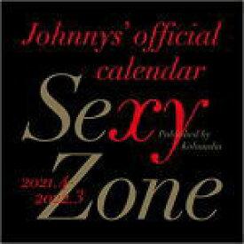 【後払い不可】★ジャニーズ事務所公認★Sexy Zone【ジャニーズカレンダー 2021.4〜2022.3】21/3/5発売予定【ギフト不可】
