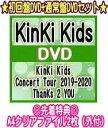 【オリコン加盟店】●先着特典クリアファイル2枚[外付]★初回盤DVD+通常盤DVDセット■KinKi Kids 3DVD【KinKi Kids Co…
