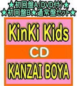 【オリコン加盟店】●初回盤A[CD+DVD]+初回盤B+通常盤[初回]セット■KinKi Kids CD+DVD【KANZAI BOYA】20/5/5発売【ギフト不可】