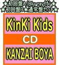 【オリコン加盟店】●初回盤A[CD+Blu-ray]+初回盤B+通常盤[初回]セット■KinKi Kids CD+Blu-ray【KANZAI BOYA】20/5/5発売【ギフト不…