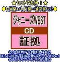 【オリコン加盟店】★3仕様同時予約特典+チェンジングジャケット全3種[外付]★初回盤A+B+通常盤[初回]セット■ジャニーズWEST CD+DVD…