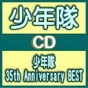 【オリコン加盟店】通常盤[ブックレット封入]■少年隊 3CD【少年隊 35th Anniversary BEST】20/12/12発売【ギフト不…