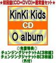 【オリコン加盟店】★先着特典チェンジングジャケット2種[外付]●初回盤[CD+DVD]+通常盤セット■KinKi Kids CD+DVD【O album】20/12/2…