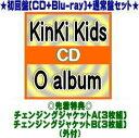 【オリコン加盟店】★先着特典チェンジングジャケット2種[外付]●初回盤[CD+Blu-ray]+通常盤セット■KinKi Kids CD+Blu-ray【O album…