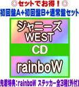 【オリコン加盟店】★先着特典rainboWステッカー全3種[外付]●初回盤A+初回盤B+通常盤[初回]セット■ジャニーズWEST CD+DVD【rainboW】…