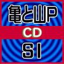【オリコン加盟店】★特典クリアファイル[外付]★初回生産限定盤★DVD付★デジパック仕様+全32Pフォトブック封入■亀と山P CD+DVD【SI…
