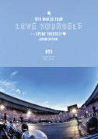 【オリコン加盟店】★通常盤★通常アマレーケース仕様★ブックレット24P★10%OFF■BTS 2Blu-ray【BTS WORLD TOUR 'LOVE YOURSELF: SPEAK YOURSELF' - JAPAN EDITION】20/4/15発売