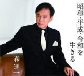 【オリコン加盟店】森進一 カセットテープ[CDではありません]【昭和・平成・令和を生きる】20/6/17発売【楽ギフ_包装選択】