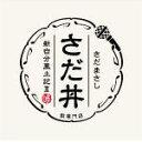 【オリコン加盟店】さだまさし CD【さだ丼 〜新自分風土記III〜】21/4/21発売【楽ギフ_包装選択】
