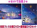 【オリコン加盟店】▼初回プレス仕様DVD+通常盤DVDセット[発売後順次出荷]■嵐 2DVD【アラフェス 2020 at 国立競技場…