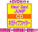 【オリコン加盟店】●3種セットで超お得!●[DVDセット]★初回盤1+初回盤2+通常盤セット■Hey! Say! JUMP CD+DVD【ネガティブファイタ…