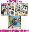 【オリコン加盟店】▼●3種セットで超お得!●[DVDセット]★初回盤1+初回盤2+通常盤セット■Hey! Say! JUMP CD+DVD【…