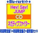 【オリコン加盟店】●3種セットで超お得!●[Blu-rayセット]★初回盤1+初回盤2+通常盤セット■Hey! Say! JUMP CD+Blu-ray【ネガティブ…