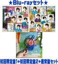 【オリコン加盟店】▼●3種セットで超お得!●[Blu-rayセット]★初回盤1+初回盤2+通常盤セット■Hey! Say! JUMP CD+Bl…