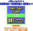 【オリコン加盟店】先着特典クリアファイル[パターンE][外付]●[Blu-rayセット]★初回盤1+初回盤2+通常盤セット■Hey!…
