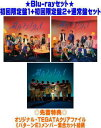 【オリコン加盟店】先着特典クリアファイル[パターンE][外付]●[Blu-rayセット]★初回盤1+初回盤2+通常盤セット■Hey! Say! JUMP CD+Bl…