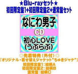 【オリコン加盟店】先着特典着せ替えジャケット全3種[外付]●[Blu-rayセット]★初回盤1+初回盤2+通常盤セット■なにわ男子 CD+Blu-ray【初心LOVE[うぶらぶ]】21/11/12発売【ギフト不可】