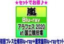 【オリコン加盟店】★初回プレス仕様Blu-ray+通常盤Blu-rayセット■嵐 2Blu-ray【アラフェス 2020 at 国立競技場】21/7/28発売【ギフト…