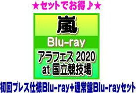 【オリコン加盟店】★初回プレス仕様Blu-ray+通常盤Blu-rayセット■嵐 2Blu-ray【アラフェス 2020 at 国立競技場】21/7/28発売【ギフト不可】