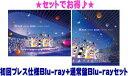 【オリコン加盟店】▼初回プレス仕様Blu-ray+通常盤Blu-rayセット[発売後順次出荷]■嵐 2Blu-ray【アラフェス 2020 at…