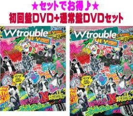 【オリコン加盟店】●初回盤DVD+通常盤DVDセット■ジャニーズWEST 2DVD【ジャニーズ WEST LIVE TOUR 2020 W trouble】21/10/6発売【ギフト不可】