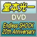 【オリコン加盟店】初回盤DVD★SPECIAL PHOTO BOOK 仕様★64Pブックレット+特典映像収録■堂本光一 3DVD【Endless SHOCK 20th Annivers…