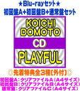 【オリコン加盟店】先着特典クリアファイル全3種[外付]●[Blu-rayセット]★初回盤A+初回盤B+通常盤セット■KOICHI DOMOTO CD+Blu-ray【…