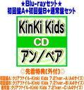 【オリコン加盟店】先着特典クリアファイル全3種[外付]●[Blu-rayセット]★初回盤A+初回盤B+通常盤セット■KinKi Kids CD+Blu-ray【ア…