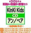 【オリコン加盟店】先着特典クリアファイル全3種[外付]●[DVDセット]★初回盤A+初回盤B+通常盤セット■KinKi Kids CD+DVD【アン/ペア…