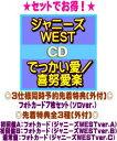 【オリコン加盟店】●3仕様同時予約特典+先着特典全3種[外付]●初回盤A+初回盤B+通常盤[初回]セット■ジャニーズWEST CD+DVD【でっかい…
