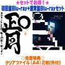 【オリコン加盟店】★先着特典クリアファイル2枚[外付]★初回盤Blu-ray+通常盤Blu-rayセット■KinKi Kids 2Blu-ray【K…