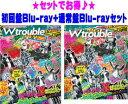 【オリコン加盟店】●初回盤Blu-ray+通常盤Blu-rayセット■ジャニーズWEST 2Blu-ray【ジャニーズ WEST LIVE TOUR 2020 W trouble】21/1…