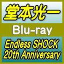 【オリコン加盟店】初回盤Blu-ray★SPECIAL PHOTO BOOK 仕様★64Pブックレット+特典映像収録■堂本光一 3Blu-ray【Endless SHOCK 20th …