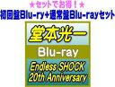 【オリコン加盟店】●初回盤Blu-ray+通常盤Blu-rayセット■堂本光一 3Blu-ray【Endless SHOCK 20th Anniversary】21/11/3発売【ギフト…
