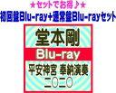 【オリコン加盟店】●初回盤Blu-ray+通常盤Blu-rayセット■堂本剛 Blu-ray【平安神宮 奉納演奏 二○二○】21/10/13発売【ギフト不可】