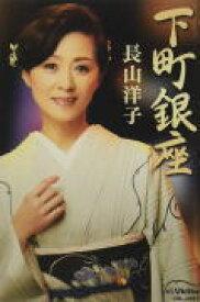 【オリコン加盟店】長山洋子 カセットテープ[CDではありません]【下町銀座】21/9/22発売【楽ギフ_包装選択】