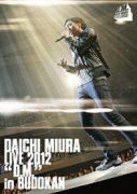 【オリコン加盟店】■通常盤■三浦大知 DVD【DAICHI MIURA LIVE 2012「D.M.」in BUDOKAN】12/8/22発売【楽ギフ_包装選択】
