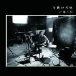 送料無料■吉田拓郎CD【午後の天気】12/6/20発売