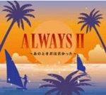 【オリコン加盟店】■送料無料■V.A.(邦楽) CD【ALWAYS II 〜あのとき君は若かった〜】 08/7/2発売【楽ギフ_包装選択】