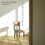 【オリコン加盟店】■初回盤[取]■Skoop On Somebody CD+DVD【Shining Days】08/2/20発売【楽ギフ_包装選択】