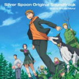 【オリコン加盟店】TVアニメ CD【銀の匙 Silver Spoon オリジナル・サウンドトラック】14/3/21発売【楽ギフ_包装選択】