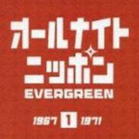 【オリコン加盟店】■V.A. CD【オールナイトニッポンEVERGREEN 1 1967-1971】 08/1/23発売【楽ギフ_包装選択】