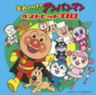 ■그것 가라!호빵맨 CD07/12/21 발매