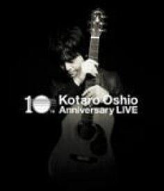 【オリコン加盟店】送料無料■押尾コータロー Blu-ray【10th Anniversary LIVE】13/4/24発売【楽ギフ_包装選択】