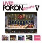 【オリコン加盟店】■送料無料■V.A.(邦楽) CD【Live!! Popcon History V】 07/12/12発売【楽ギフ_包装選択】