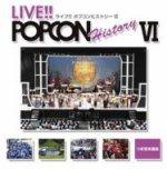【オリコン加盟店】■送料無料■V.A.(邦楽) CD【Live!! Popcon History VI】 07/12/12発売【楽ギフ_包装選択】